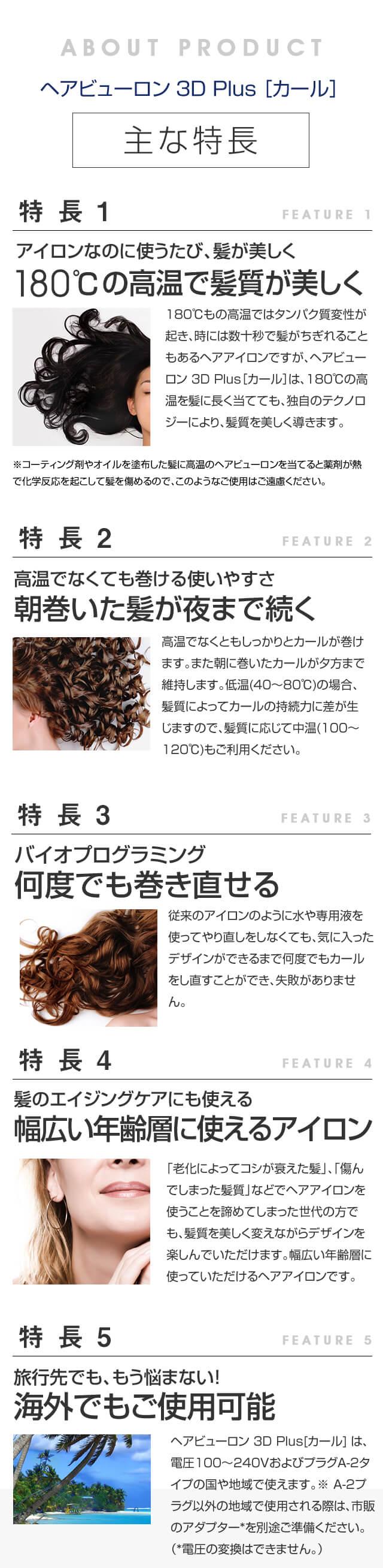 ヘアビューロン [カール]使うほど髪が美しくなる驚きのヘアアイロン