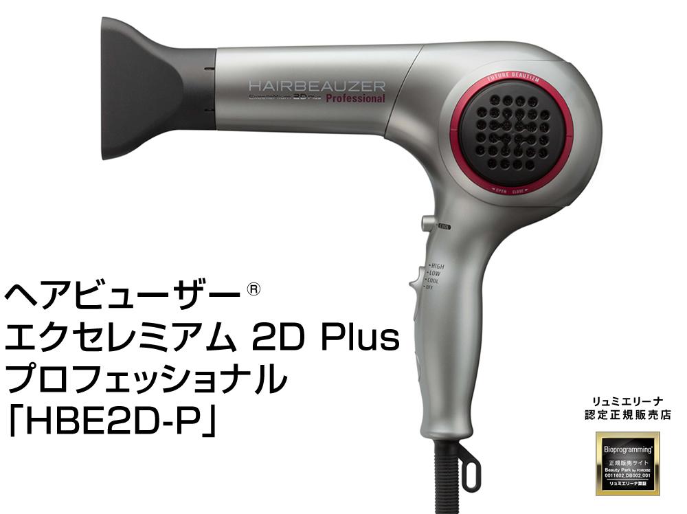 ヘアビューザー エクセレミアム 2D Plus 使うほど髪が美しくなる驚きのドライヤー