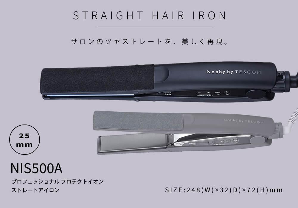 ストレートアイロン NIS3001