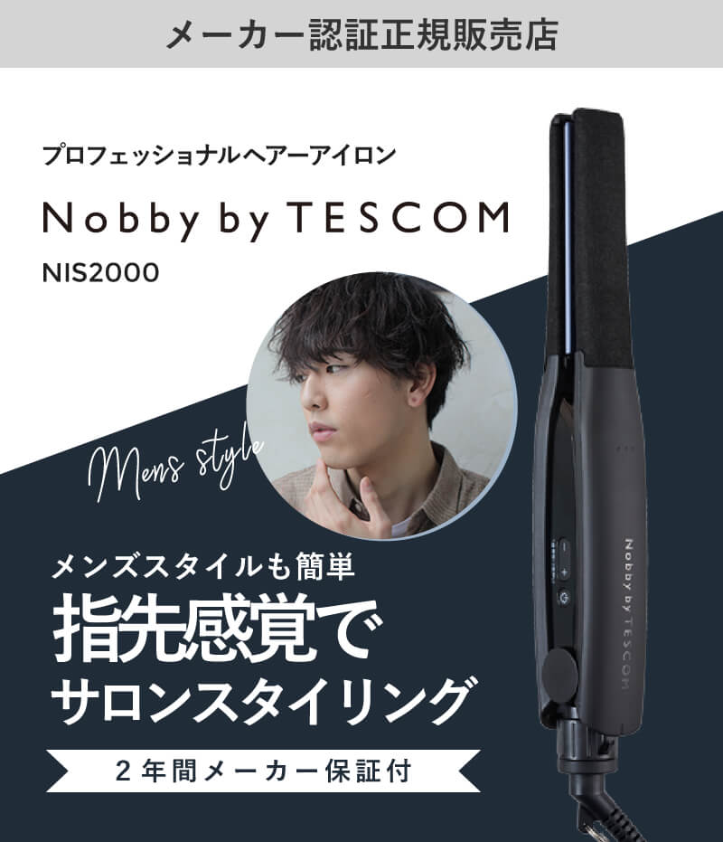 Nobby by TESCOM NIS2000 ストレートアイロン