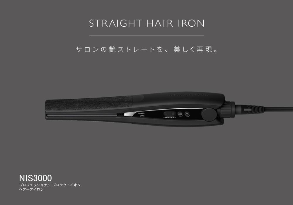 ストレートアイロン NIS3000
