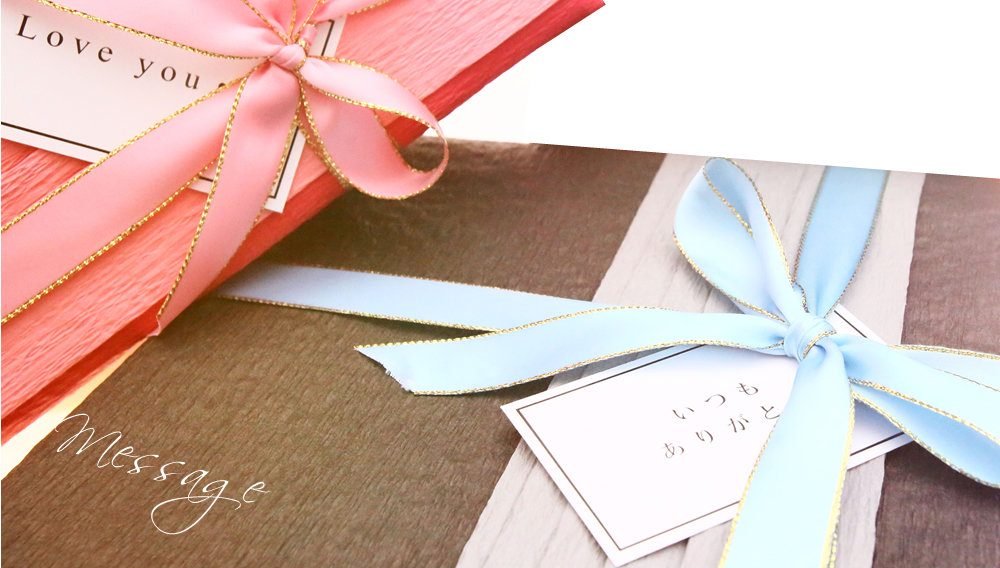 ギフト包装と一緒に選べるメッセージカード