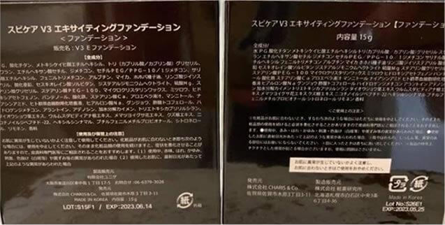 北海道の「粧薬研究所」、大阪の「ユニゲ」の製品