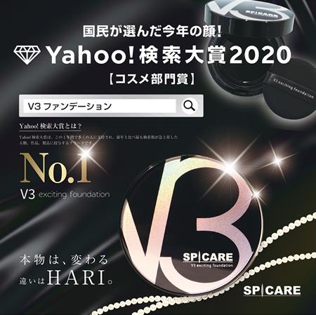 V3ファンデーション yahoo!検索大賞2020 コスメ部門賞 NO.1