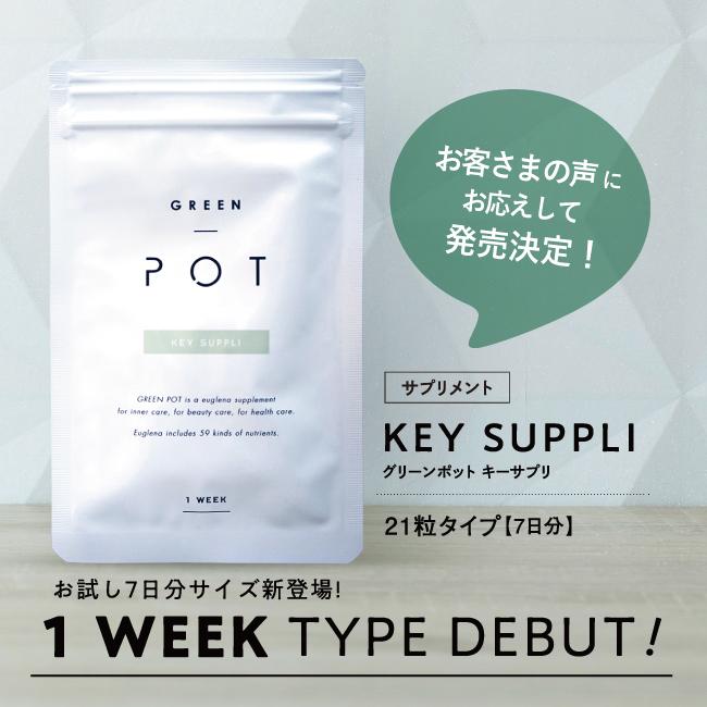 【サプリメント】KEY SUPPLI グリーンポット キーサプリ