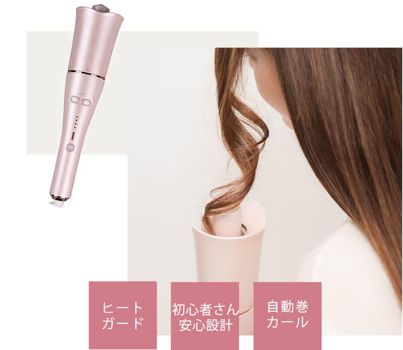 絹女(キヌージョ)スピン&カール 自動巻カールアイロン 25mm
