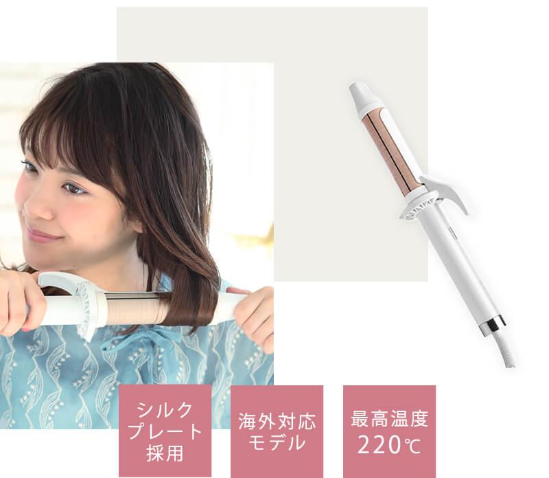 絹女(キヌージョ)カールアイロン 28mm / 32mm
