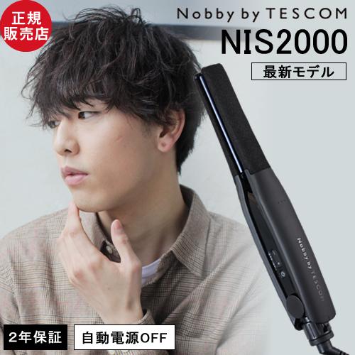 Nobby by TESCOM ノビー バイ テスコム プロフェッショナル プロテクトイオン ヘアーアイロン NIS2000 ストレート