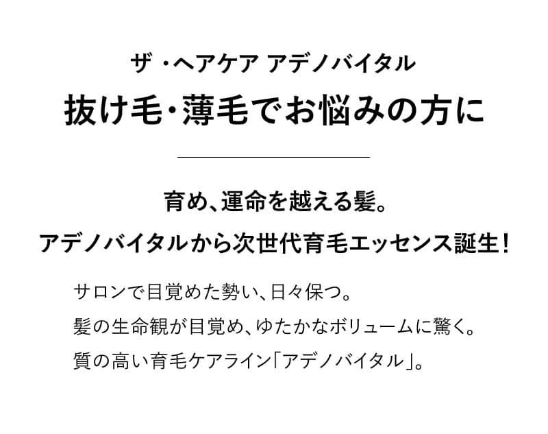 資生堂 アデノバイタル スカルプエッセンス