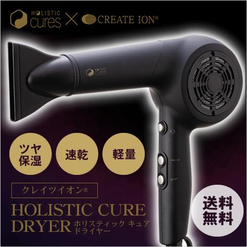 ホリスティックキュアーズ×クレイツイオン ホリスティックキュア ドライヤー (CCID-P01B)