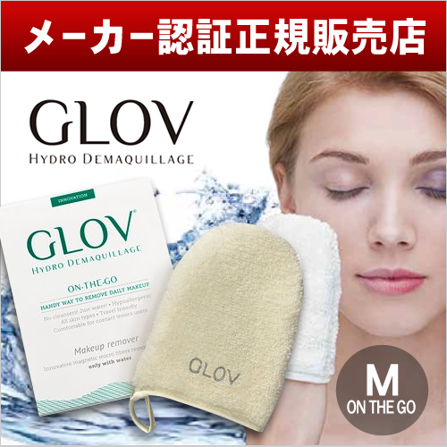 【Mサイズ】GLOV Hydro Cleansing グローヴ ハイドロクレンジング ON-THE-GO オン・ザ・ゴー /HANDY WAY TO REMOVE DAILY MAKEUP グローブ 雑誌掲載:LEE2016年8月号/VoCE2016年9月号/婦人公論2016年1月