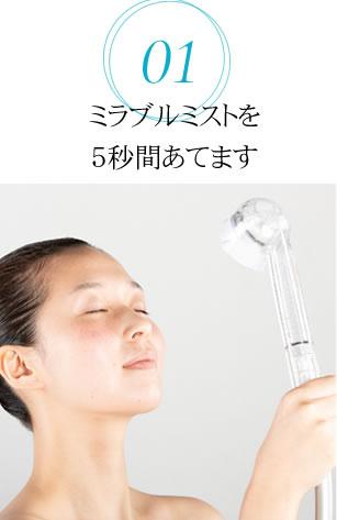 シャワーヘッド ミラブル