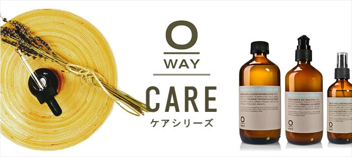 O-WAY ケアシリーズ