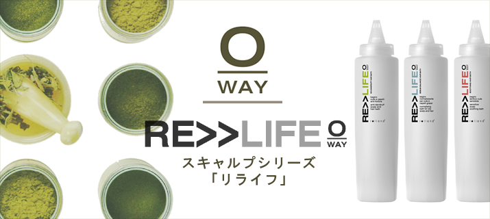 O-WAY relife リライフ