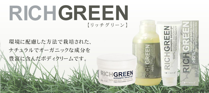 richgreen リッチグリーン