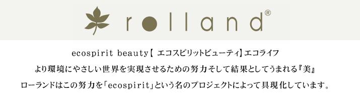ローランド rolland
